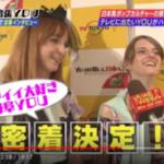 「 アタシたち日本のテレビに出たのよ〜!」日本のテレビ番組に出演し、おおはしゃぎの外国人美女2人組