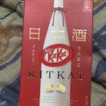 【海外の反応】見てくれ、これは日本酒風味のキットカットだ! みんなはどう思う?