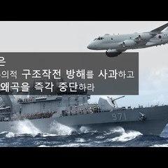 日本と韓国だろ? いまさら驚かないよ 韓国軍によるレーダー照射事件に対する海外の反応