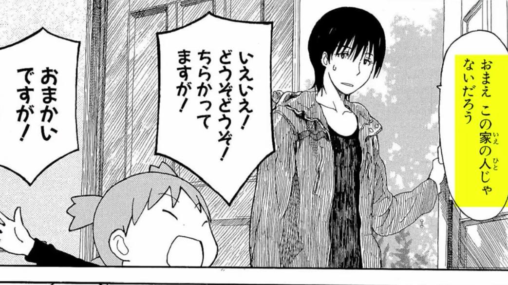 これはわかりやすい!漫画で覚える日本語学習法に海外感激!